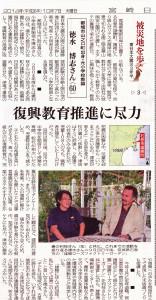 1宮崎日日新聞記事(低画質)