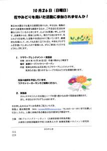 花と緑交流会2_0001