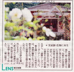 6月28日読売夕刊