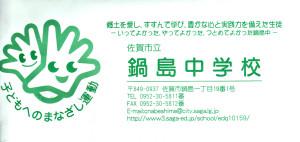 鍋島中学校_0001_NEW_0001