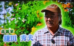 2015年10月25日鎌田さんNHK趣味の園芸 062