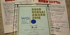 2016年3月14日グッド減災賞 002 - コピー